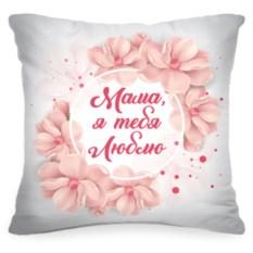 Декоративная подушка «Мама, я тебя люблю»