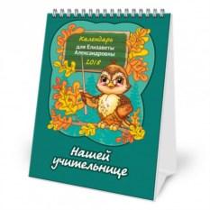 Именной настольный календарь Нашей учительнице