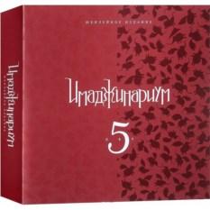 Игра Имаджинариум. Юбилейное издание