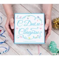 Набор конфет в подарочной упаковке «С днём свадьбы!»