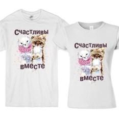 Парные футболки для двоих Счастливы вместе