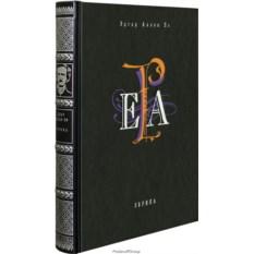 Книга Эдгар По Эврика