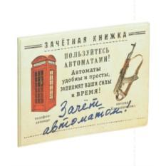Обложка на зачетную книжку Зачет автоматом