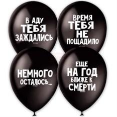 Набор воздушных шаров Оскорбительные