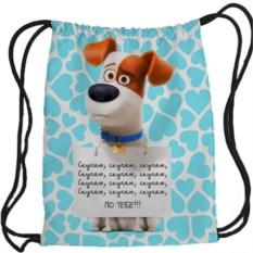 Рюкзак-мешок Собака с табличкой: я скучаю!
