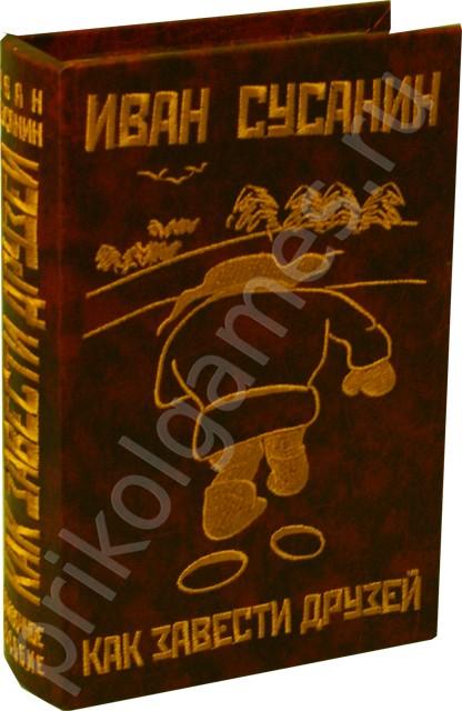 Книга-шкатулка с фляжкой Иван Сусанин. Как завести друзей