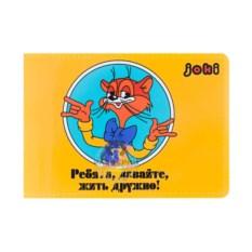 Обложка для студенческого билета Леопольд