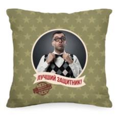 Подушка с Вашим фото «Лучший защитник!»
