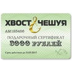 Подарочный сертификат ХВОСТ&ЧЕШУЯ на 3000 рублей