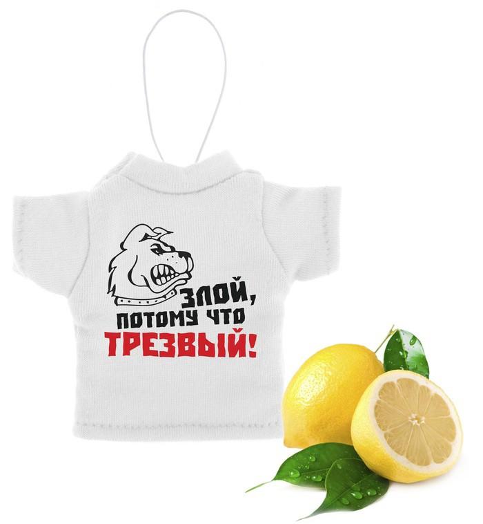 Ароматизатор для машины-футболка Злой, потому что трезвый, лимон