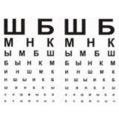 Обложка на паспорт Буквы окулиста