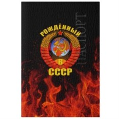 Обложка для паспорта Рожденный в СССР
