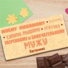 Шоколадная открытка Верному мужу