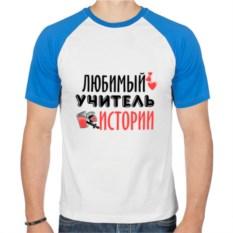 Мужская футболка-реглан Учитель истории
