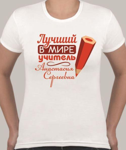 Женская футболка Лучший в мире учитель...