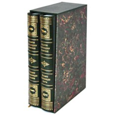 Книга Подарок Настоящему Мужчине в 2 томах