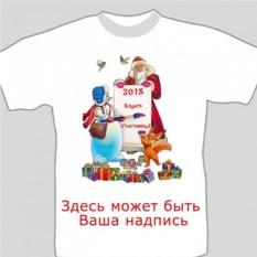 Подарочная футболка «Волшебный плакат»