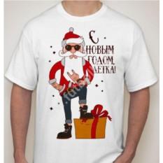 Мужская футболка С Новым Годом, детка!