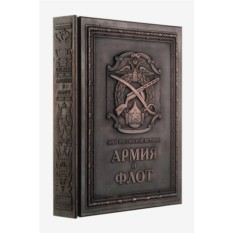 Книга Армия и флот (медь в футляре)