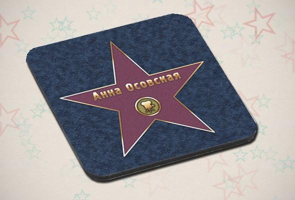 Подставка под кружку «Звезда Голливуда»