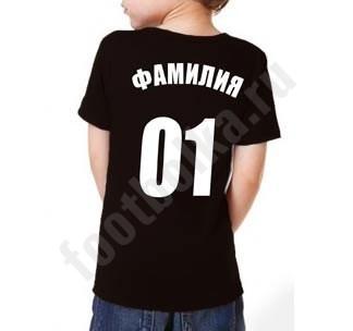 Детская футбольная футболка с номером и фамилией