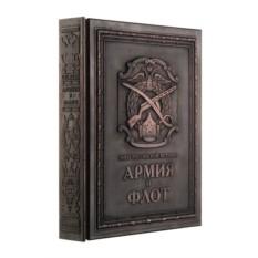 Подарочное издание Армия и флот