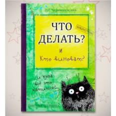 Записная книжка «Что делать? И кто виноват?»