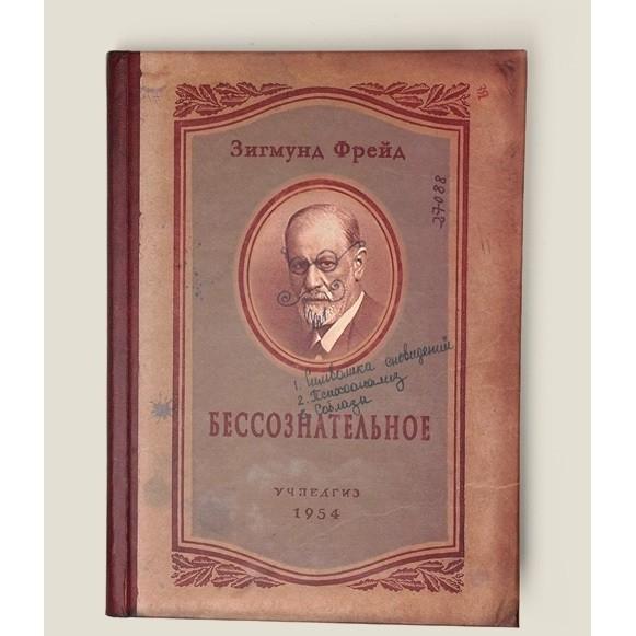 Записная книжка Дядюшки Фрейда Бессознательное