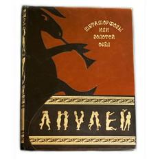 Подарочная книга Апулей. Метаморфозы или золотой осел