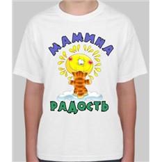 Детская футболка Мамина радость