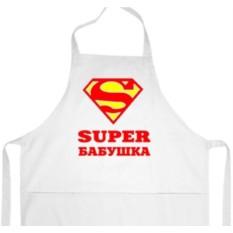 Фартук Супермен. Супер бабушка