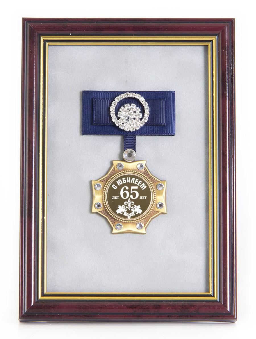 Орден С Юбилеем 65 лет