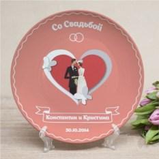Именная тарелка Свадебная