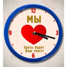 Часы «Мы любим»