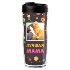 Термостакан с вашим фото «Лучшая мама»