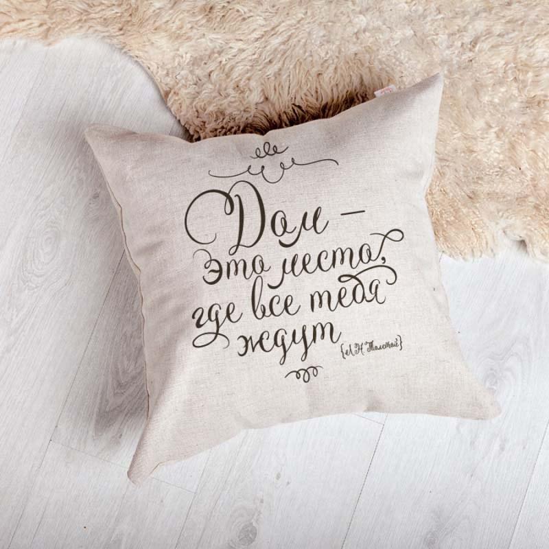 Подушка Дом - это место, где все тебя ждут
