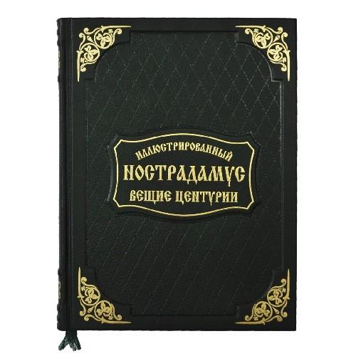 VIP-книга Вещие центурии. Нострадамус