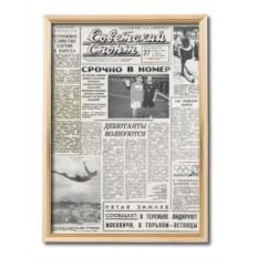 Поздравительная газета Советский спорт на событие