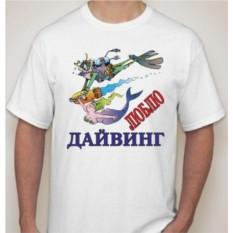 Мужская футболка Люблю дайвинг