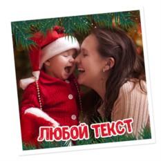 Фотомагнит «С Новым годом»