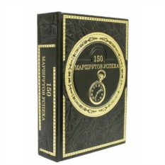 Подарочная книга 150 маршрутов успеха