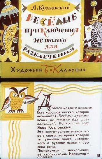 Диафильм Веселые приключения не только (6-8 лет)