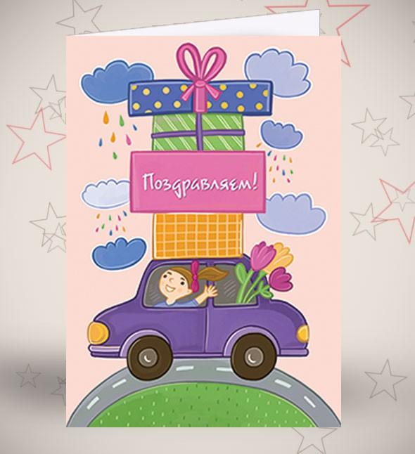 Поздравительная открытка «Планы на отпуск»