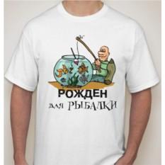 Мужская футболка Рожден для рыбалки