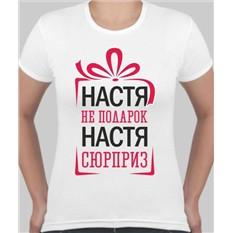 Женская футболка Настя не подарок, ваше имя
