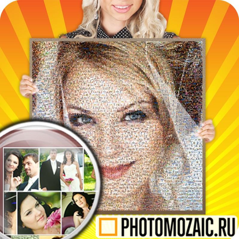 Фотомозаика из ваших фото к торжеству