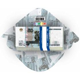Конверт 50 рублей, Эврика