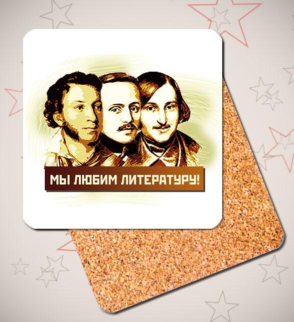Подставка под кружку «Мы любим литературу»