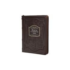 Книга «Монеты и банкноты мира»