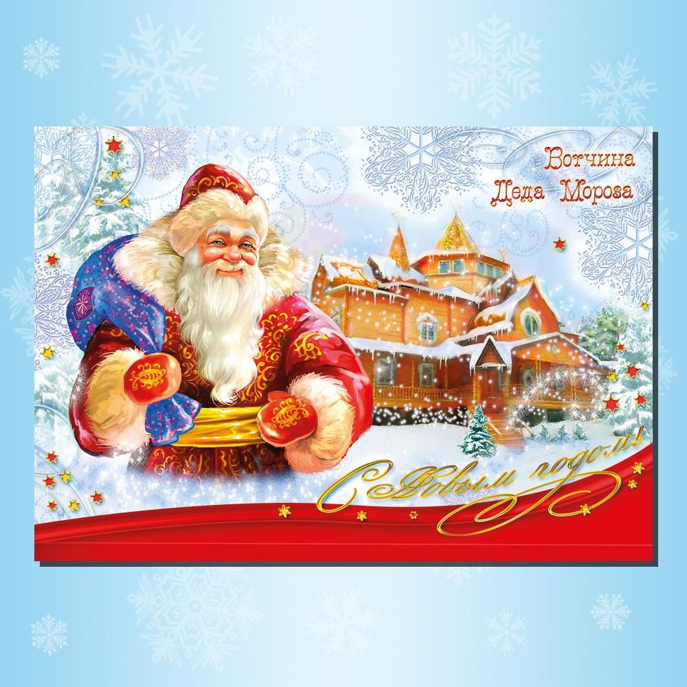 Гифки, заказать открытку от дед мороза